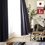 ショッピングカーテン カーテン 遮光 おしゃれ 1級 一級 幅125cm 幅150cm ドレープ レース セット 国産 日本製 遮音 UVカット 洗濯可 洗える ウォッシャブル