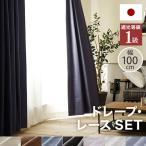 カーテン 遮光 おしゃれ 1級 一級 幅100cm 2枚組 ドレープ レース セット 国産 日本製 遮音 UVカット 洗濯可 洗える ウォッシャブル