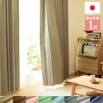 遮光カーテン 1級 おしゃれ 一級 単品 ドレープ 国産 保温 遮 洗濯可 洗える ウォッシャブル 幅125cm 【1枚組】