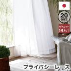 レース カーテン 単品 プライバシー ミラー 国産 日本製 遮熱 保温 UVカット 洗濯可 おしゃれ