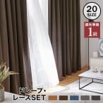 カーテン 遮光 1級  4枚組 セット おしゃれ 遮光カーテン 一級 1級遮光 レースカーテン付き レースカーテン 遮熱 洗濯可 洗える 高さ調節可ロウヤ LOWYA