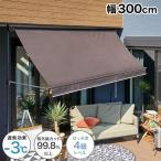 日よけ シェード オーニングテント 幅 3M (Lサイズ) よしず アルミプロテクター 遮熱 つっぱり つっぱり式 窓 日よけスクリーン サンシェード 日除け3m