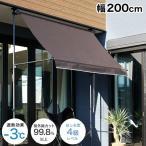 日よけ シェード オーニングテント 幅2M (Mサイズ) アルミプロテクター 遮熱 よしず 日よけスクリーン つっぱり式 窓 サンシェード ガーデン 日除け2m