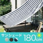 日よけ オーニング テント シェード シート スクリーン ベランダ 大きい 窓 ガーデン バルコニー テラス 庭 幅190x180cm おしゃれ
