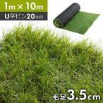 人工芝 芝生 リアル ベランダ マット ロール ガーデン ガーデニング バルコニー テラス 庭 屋上緑化 幅1m×長さ10m 芝丈35mm