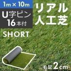 人工芝 ロール 1m×10m 芝生 リアル ベランダ マット ショート ガーデン ガーデニング バルコニー テラス 庭緑 グリーン 芝丈20mm