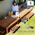 ウッドデッキ セット DIY 天然木 ガーデン ステップ 階段 組み換え自由 組み換え 幅90cm (3個セット・踏み台付き) 木製 ガーデン用品