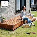 ウッドデッキ 4点セット 天然木 ガーデン  組み換え自由 幅90cm 木製 庭 縁台 バルコニー DIY オシャレ