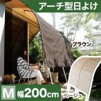 日よけシェード サン シート アーチ型 大きい 屋外 洋風すだれ 庭 ベランダ 目隠し 2M 200cm