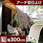 日よけシェード サン シート アーチ型 大きい 屋外 洋風すだれ 庭 ベランダ 目隠し 3M 300cm