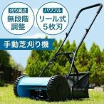 芝刈り機 手動 芝刈機 小型 リール式 5枚刃 手押し式 刈り高さ1.2〜4.5cm 無段階調整 集草バッグ付き 庭 芝 お手入れ