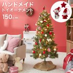 クリスマスツリー ツリー 150 おしゃれ クリスマスツリー トイツリー おもちゃ セット オーナメントセット オーナメント LED Xmas クリスマス ロウヤ LOWYA