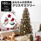 ショッピングクリスマスツリー クリスマスツリー 180 おしゃれ クリスマスツリー トイツリー おもちゃ LED ぬいぐるみ 手作り オーナメント 大きい Xmas クリスマス ロウヤ LOWYA
