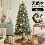 ショッピングツリー クリスマス ツリー 180cm 木製 天然木 オーナメント LED