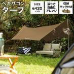 タープ ヘキサタープ タープテント おしゃれ 4m×4m 日よけ シェルター アウトドア キャンプ グランピング ロウヤ LOWYA