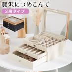 ジュエリーボックス アクセサリーボックス 宝石箱 大容量 ネックレス ピアス 収納 シンプル 木目 鍵付き コフレ ギフト プレゼント ロウヤ LOWYA