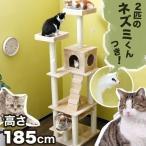 キャットタワー 置き型 猫タワー 据え置き型 おしゃれ ねこ ワンルーム マンション ハンモック ペット用品 ロウヤ LOWYA