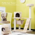 キャットタワー 置き型 猫タワー 据え置き ワンルーム マンション コンパクト 小型 ペット用品 猫 ねこ おしゃれ ロウヤ LOWYA