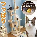 キャットタワー ハイタイプ 猫 ねこ 突っ張り つっぱり ワンルーム マンション ハンモック おしゃれ ペット用品 ペット ネズミのおもちゃ付き! ロウヤ LOWYA