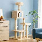 キャットタワー 猫 ねこ 据え置き ワンルーム マンション 150cm コンパクト おしゃれ ペット用品 おもちゃ付き ロウヤ LOWYA
