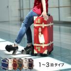 キャリーケース 旅行カバン スーツケース トランク Mサイズ 幅35cm 高さ58cm カギ付き