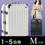 キャリーバッグ スーツケース キャリーケース 幅48cm 高さ68cm トランク 旅行カバン Mサイズ カギ付き トランク おしゃれ