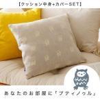 ショッピングクッション クッション フクロウ ふくろう テキスタイル 麻 リネン デザイン かわいい お洒落 リビング ソファ ベッド おしゃれ