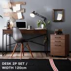 ショッピングパソコンデスク デスク パソコンデスク 机 幅120cm ライティング オフィス システム ワゴン 2点セット ワーク PC 事務机 学習机 台 おしゃれ ロウヤ LOWYA