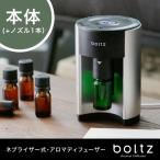 ショッピングアロマ アロマディフューザー ネブライザー式 水を使わない 香り 癒し おしゃれ シンプル スマート アロマオイル対応 boltz ボルツ  メーカー1年保証