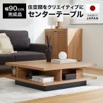 センターテーブル ガラステーブル おしゃれ カフェ ロータイプ ウォージー