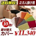 専用ソファーカバー 単品 2.5人掛けソファ 二人掛けソファー用 カバーリング 洗えるカバー