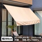 オーニングテント サンシェード ベランダ 日よけシェード スクリーン UVカット 突っ張り 3m つっぱりオーニング おしゃれ DIY ガーデン 日除け3m
