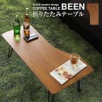 テーブル 折りたたみ ロータイプ 木製 センター 折りたたみ カフェテイスト