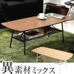 テーブル リビング ロー おしゃれ センター 木製 コーヒー ロウヤ LOWYA
