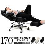 オフィスチェア パソコンチェア 椅子 リクライニング フットレスト パソコンチェア PCチェア 事務椅子 イス 肘つき