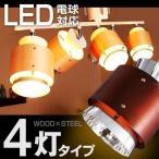照明器具 スポットライト 照明 シーリングライト 4灯 LED対応 天井照明 間接照明 おしゃれ リビング
