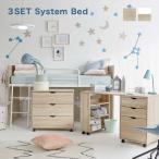 ロフトベッド システムベッド シングル 子供デスク 省スペース 収納つき