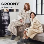 寝具, 棉被 - 着る毛布 グルーニー ルームウェア ガウン メンズ レディース 防寒 おしゃれ パジャマ Groony ロング ロウヤ LOWYA