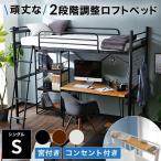 ロフトベッド シングル ベット 宮付き ベッドガード ハイタイプ パイプ ロータイプ 高さ180cm シングルベッド 省スペース おしゃれ