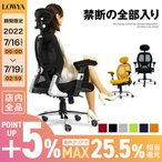 Office Furniture - オフィスチェア 肘付 可動式 メッシュ PU 高さ調整 おしゃれ パソコン ゲーミング チェアー OA PC ワーク 耐荷重90kg ロウヤ LOWYA