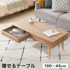 リビングテーブル 引き出し付き センター 木製 幅110cm 高さ カフェ ニューブランチ センターテーブル おしゃれ テーブル