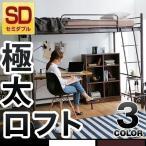 ロフトベッド セミダブル 高さ187cm キシミ低減設計 ベッドガード パイプ