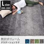 シャギーラグ - ラグマット ラグ おしゃれ 200x250cm シャギー カーペット 絨毯 じゅうたん