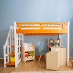 ロフトベッド 階段 木製 セミダブル 高さ1735mm ハイタイプ ベッドガード おしゃれ 前階段付きロフトベッド