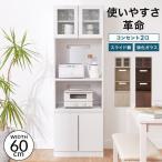 ショッピング食器 食器棚 おしゃれ レンジ台 キッチンラック キッチンボード 収納棚 収納 新生活 一人暮らし 家具