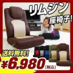座椅子 フロアチェア 座いす リクライニング チェア メッシュ