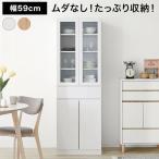 ショッピング食器 食器棚 収納 台所 キッチン 幅60以下 カップボード 台所 ハイタイプ オシャレ おしゃれ