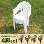 ガーデンチェア 4脚セット ガーデン家具 チェア単品