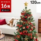 クリスマスツリー 120 おしゃれ クリスマスツリー セット オーナメントセット LED ライト 飾り イルミネーション Xmas クリスマス ロウヤ LOWYA