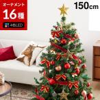 ムード満点のクリスマスツリー!たっぷりオーナメントにLEDライトまで付いた豪華なセット【150cm】...